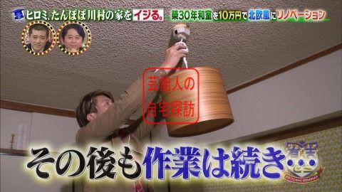 たんぽぽ川村の家を北欧風にリノベーション054