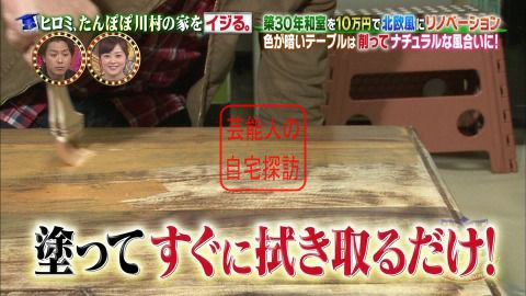 たんぽぽ川村の家を北欧風にリノベーション023