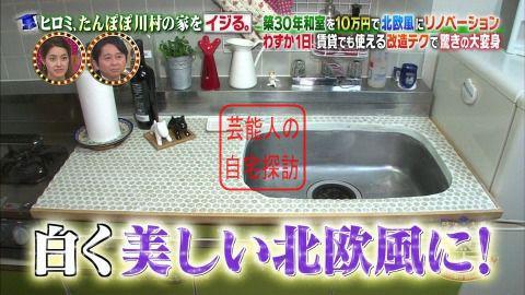 たんぽぽ川村の家を北欧風にリノベーション060