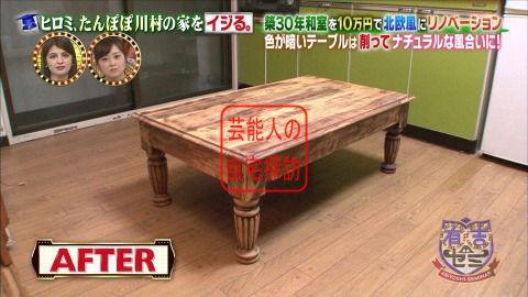 たんぽぽ川村の家を北欧風にリノベーション026