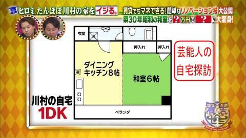 たんぽぽ川村の家を北欧風にリノベーション002