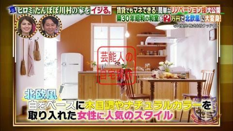 たんぽぽ川村の家を北欧風にリノベーション016