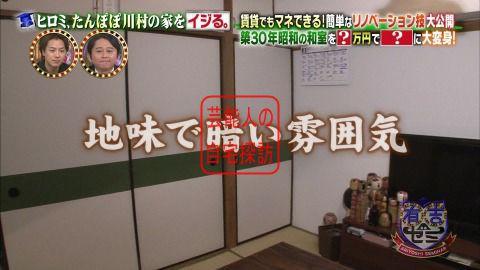 たんぽぽ川村の家を北欧風にリノベーション008