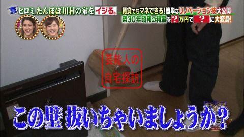 たんぽぽ川村の家を北欧風にリノベーション006