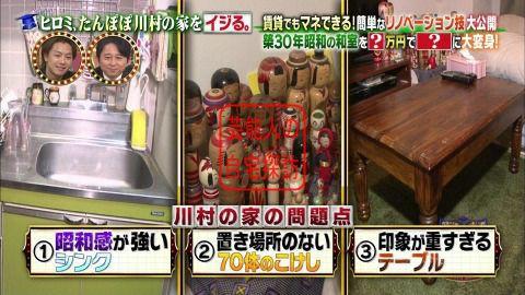 たんぽぽ川村の家を北欧風にリノベーション014