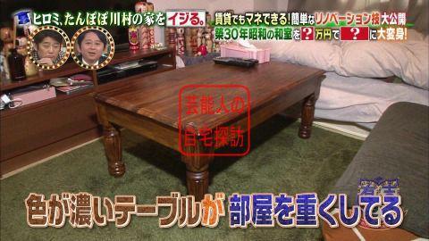 たんぽぽ川村の家を北欧風にリノベーション013