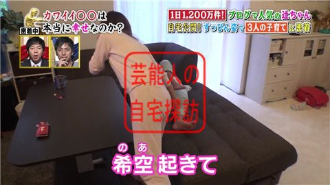 辻希美&杉浦太陽の自宅016