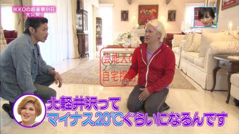 IKKO軽井沢の超豪華別荘020