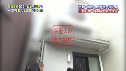 山村紅葉の京都の自宅029
