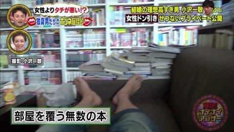 スピードワゴン小沢一敬の自宅006