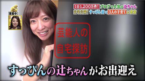 辻希美&杉浦太陽の自宅011
