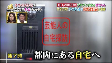 辻希美&杉浦太陽の自宅010