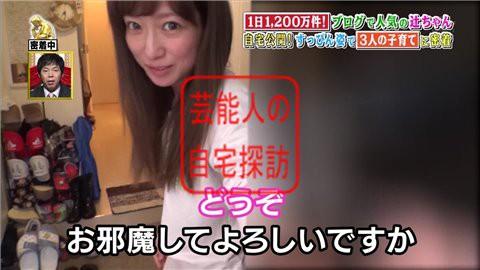 辻希美&杉浦太陽の自宅012