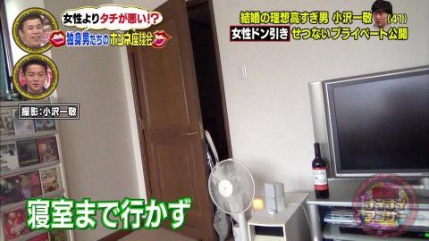 スピードワゴン小沢一敬の自宅002