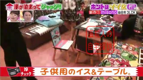 misonoの自宅マンション036