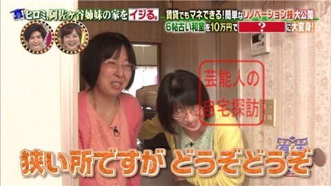 ヒロミ、阿佐ヶ谷姉妹の家をイジる004
