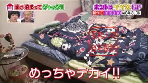misonoの自宅マンション056