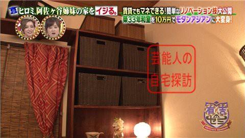 ヒロミ、阿佐ヶ谷姉妹の家をイジる082