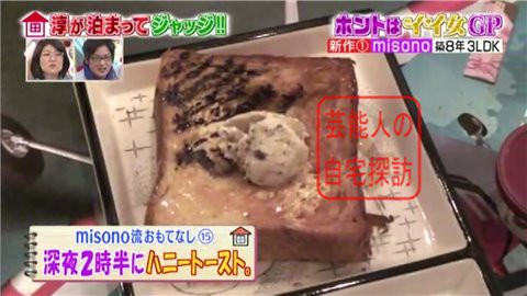 misonoの自宅マンション118