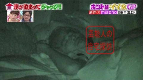 misonoの自宅マンション122