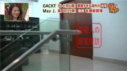 GACKT海外の自宅024