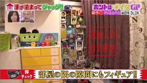 misonoの自宅マンション042