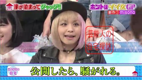 misonoの自宅マンション004