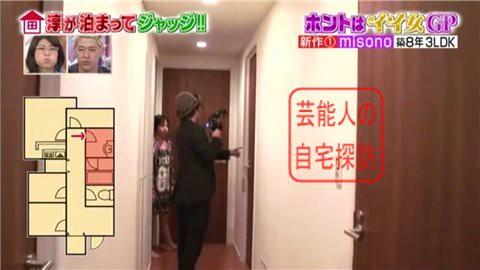 misonoの自宅マンション064