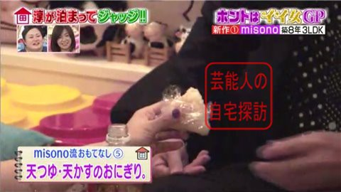 misonoの自宅マンション098