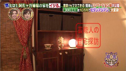 ヒロミ、阿佐ヶ谷姉妹の家をイジる081