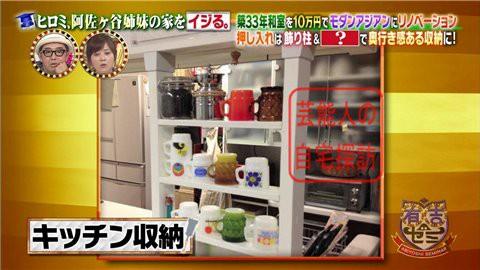 ヒロミ、阿佐ヶ谷姉妹の家をイジる065