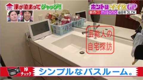 misonoの自宅マンション066