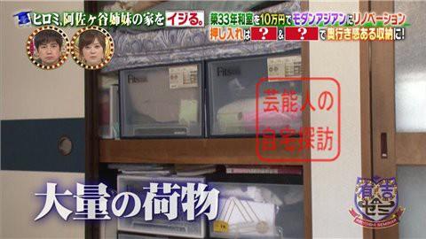 ヒロミ、阿佐ヶ谷姉妹の家をイジる060