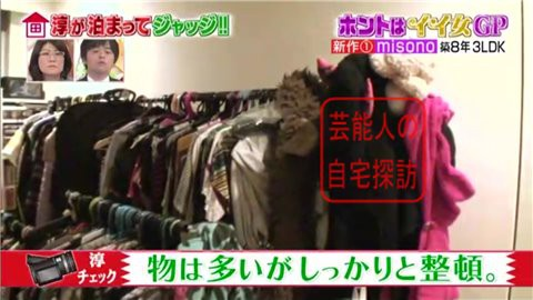 misonoの自宅マンション062