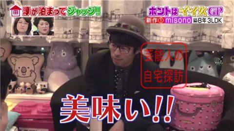 misonoの自宅マンション089