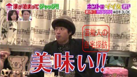 misonoの自宅マンション105
