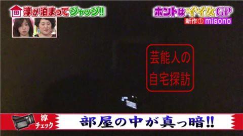 misonoの自宅マンション013