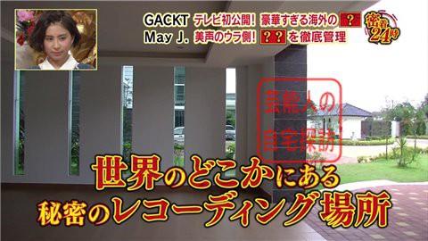 GACKT海外の自宅002