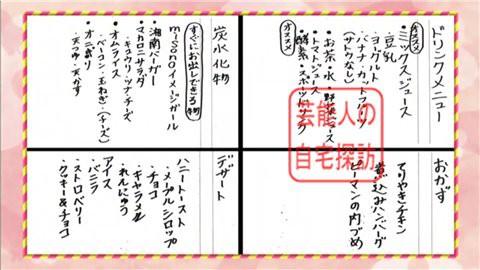 misonoの自宅マンション092