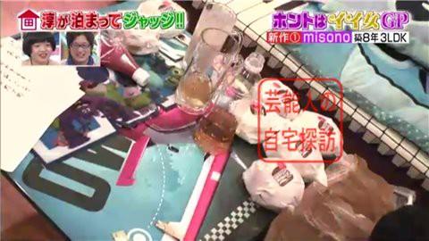 misonoの自宅マンション106