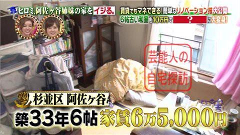 ヒロミ、阿佐ヶ谷姉妹の家をイジる012