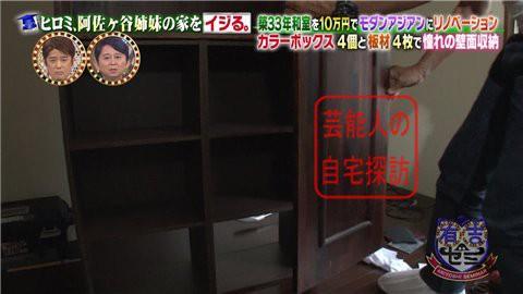 ヒロミ、阿佐ヶ谷姉妹の家をイジる057