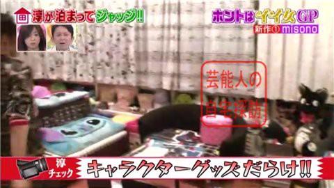 misonoの自宅マンション021