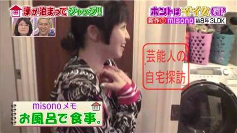 misonoの自宅マンション068
