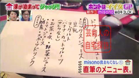 misonoの自宅マンション085
