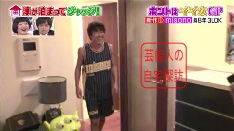 misonoの自宅マンション116