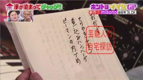 misonoの自宅マンション091