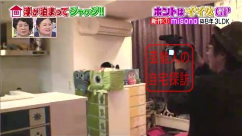 misonoの自宅マンション040