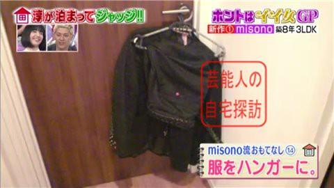 misonoの自宅マンション115