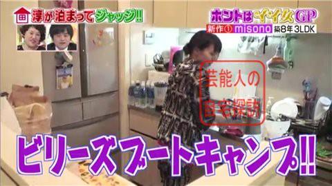 misonoの自宅マンション107